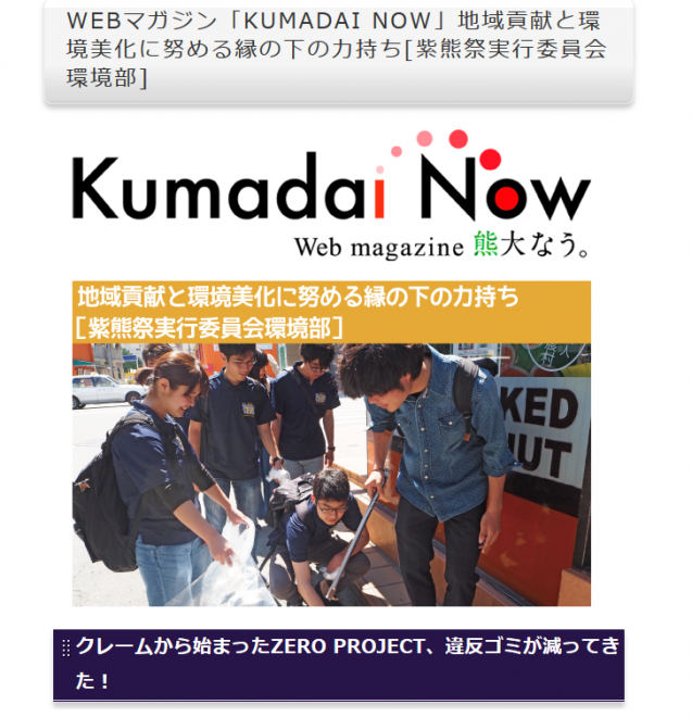 Kumadai Now ZEROPROJECT